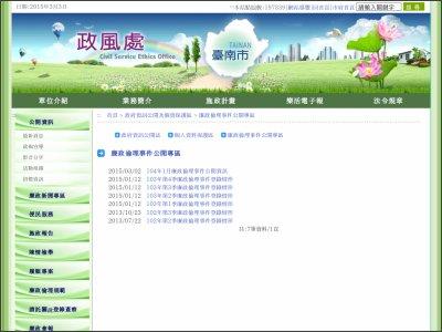 http://www.tainan.gov.tw/eth/list.asp?nsub=L2A200